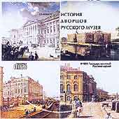 The History of the Palaces - CD